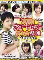 真夏のショートカット美少女祭り!! BCPV-065画像