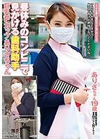 昼休みのコンビニで見かける歯科助手 巨乳Fカップ ありさちゃん BCPV-066画像