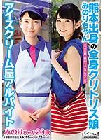 熊本出身の全身クリトリス娘みのりちゃん アイスクリーム屋アルバイト BCPV-073画像