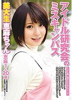 アイドル研究会のミスキャンパス 美大生恵麻ちゃん BCPV-087画像
