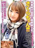 青春時代宣言!! 超絶美少女さくらちゃん!!! 初めての反抗期にHなアルバイト!!! BCPV-090画像
