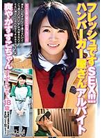 フレッシュですSEX!!!ハンバーガー屋さんアルバイト爽やか すずこちゃん BCPV-091画像
