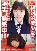 青春時代宣言!!絶対的美少女とAV男優の密会を勝手に撮影発売中!!! BCPV-095画像