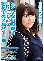 青春時代宣言!!エゲツない可愛さ美紅ちゃんの初めてのアルバイト!!! BCPV-106画像