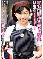 サン○ルクカフェ店員 いちご BCPV-108画像