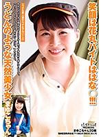 笑顔は花丸バイトははな○!!!うどんのような天然美少女 まゆこちゃん BCPV-113画像