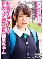 青春時代宣言!!制服からこぼれるFカップ美少女!!!栞里ちゃん BCPV-115画像