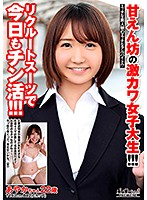 甘えん坊の激カワ女子大生!!!リクルートスーツで今日もチン活!!! BCPV-118画像