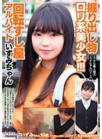 掘り出し物ロリ系美少女!!!回転すし屋アルバイト いずみちゃん BCPV-120画像