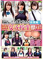 爽やかな笑顔振りまくバイトちゃん総集編!!みんな大好き女子校生祭り!! BCPV-160画像