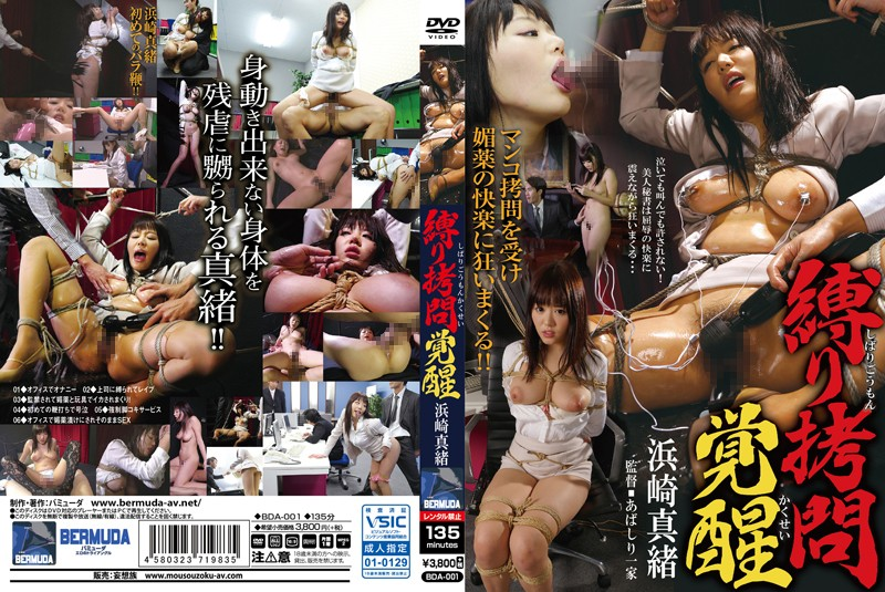 BDA-001 Tied Torture Awakening Ayumi Mao