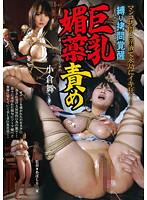 Image BDA-003 Tied Torture Awakening Big Aphrodisiac Blame Ogura Mai