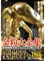 金粉大全集 12人180分スペシャル!豪華絢爛女優たちのエロく輝く狂宴!
