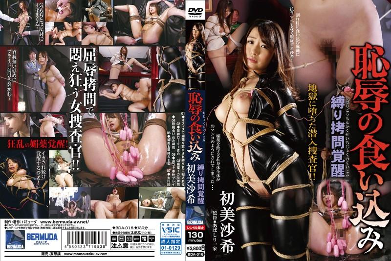 [BDA-016] 縛り拷問覚醒 恥辱の食い込み 初美沙希