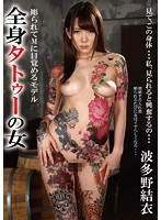 [BDA-026] Model Yui Hatano That Systemic Tattoo Woman Carved To Wake Up To The M