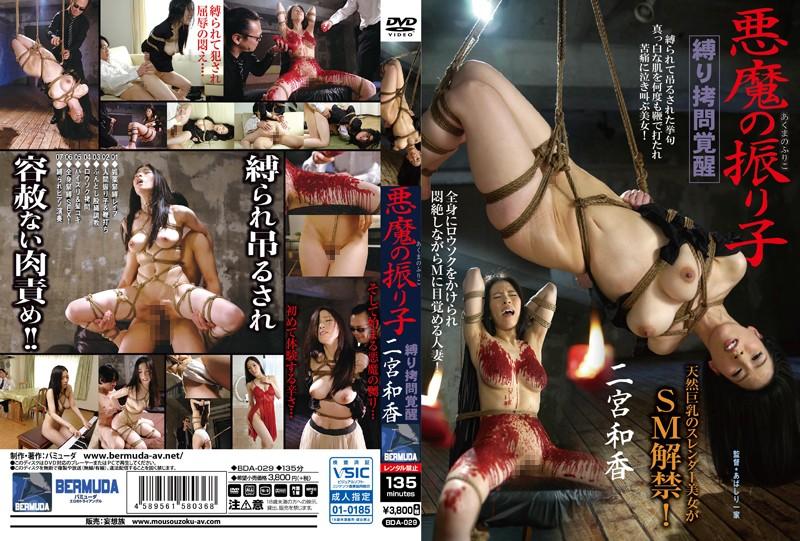 [BDA-029] 縛り拷問覚醒 悪魔の振り子 二宮和香