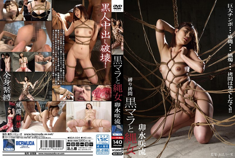 BDA-034 縛り拷問 黒マラと縄女 卯水咲流