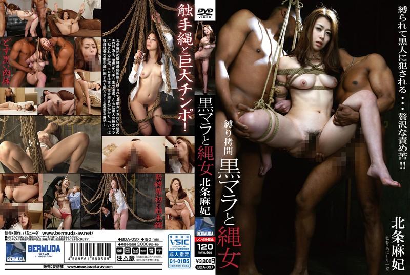BDA-037 縛り拷問 黒マラと縄女 北条麻妃