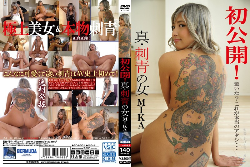 First Public Release! A True · Tattoo Woman MIKA