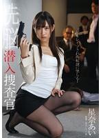 [BDA-074] Brainwashing Undercover Investigation Ai Hoshina