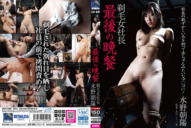 BDA-088 Last Supper Shaved Slutty Boss Asahi Mizuno
