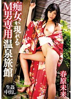 Lascivious Lady in Hot Spring Inn Only For Masochistic Man Miki Sunohara