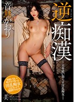 Otonashi Kaori - Nasty Slut To Dissipate Eating A Man - Reverse Molester