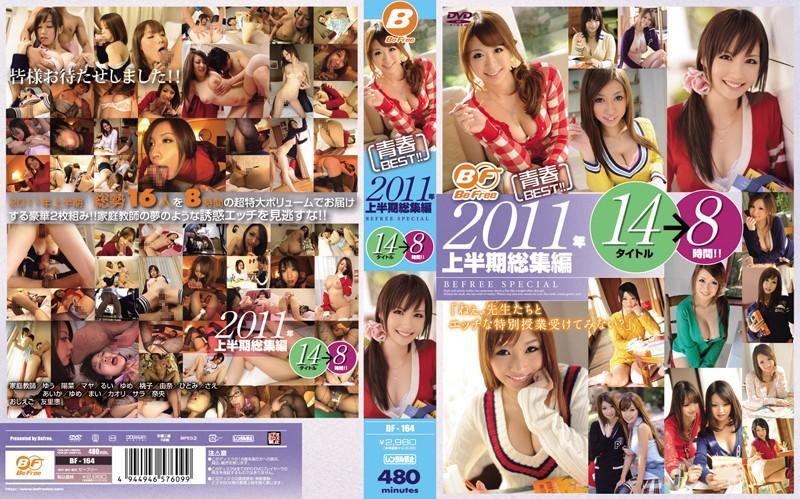素人 BF-164 青春BEST!! 2011年上半期総集編 14タイトル 8時間!! 「ねぇ、先生たちとエッチな特別授業受けてみない?」  家庭教師