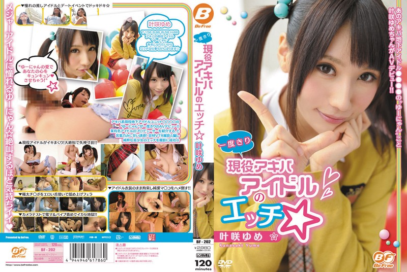 bf202pl BF 202 Yume Kanasaki   Just One Time   Real Akiba Idol's Eroticism