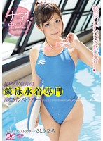Swimsuit Packed Super Rare! Swimsuit Squirting Professional Instructors! Nozomi Haruka Sato