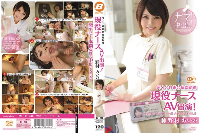 bf227pl BF 227 Aino Nomura   Real Nurse's AV Performance!