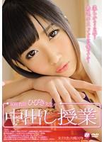 Image BF-317 Hibiki Ohtsuki Lesson Out In The Tutor Sound Teacher