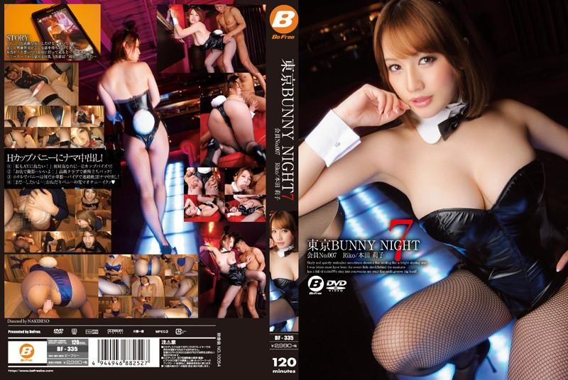 BF-335 東京BUNNY NIGHT 7 本田莉子