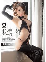 BF-340 - Bondage Girl Transcendence Convulsions SEX Hasumi Claire
