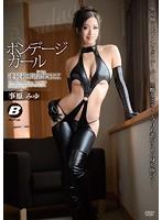 BF-359 - Bondage Girl Continuous Climax Convulsions SEX KotoHara Miyu