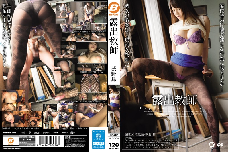 BF-402 Ogino Mai – Exposure Teacher Mai Ogino