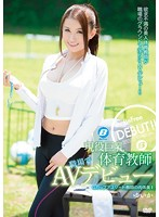 BF-407 - AV Debut In Active Big Physical Education Teacher Workplace Yuika