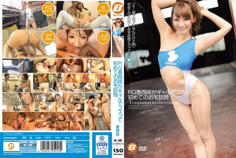 Race Queen BF-430 For The First Time Of Your House Visits RQ Kosai Saki I Kos In Gal Solowork