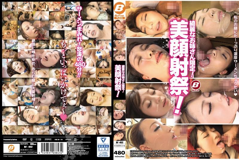 [BF-452] 綺麗なお姉さん限定!美顔射祭! BeFree 桜井あゆ 石原莉奈 Kaori
