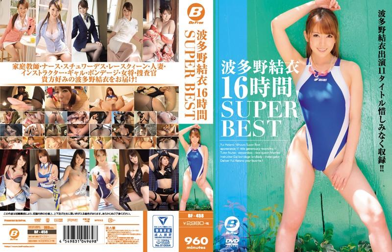 [BF-458] 波多野結衣 16時間 SUPER BEST BeFree