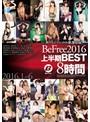 BeFree2016上半期BEST8時間