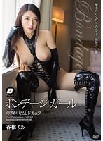 BF-521 Bondage Girl Spasm Cream Cum Inside F Cup Kaiba Ria