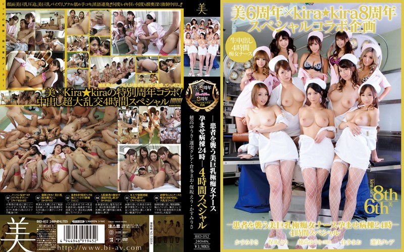 BID-052 Beauty 6 Anniversary × Kira ★ Kira8 Anniversary Special Collaboration Planning – Special -4 Hours At Ward 24 Was Conceived Tits Very Slut Nurse That Attack The Patient