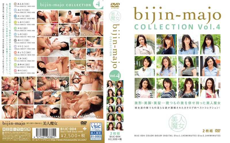 [BIJC-004] 美人魔女COLLECTION Vol.4 ドキュメンタリー 素人