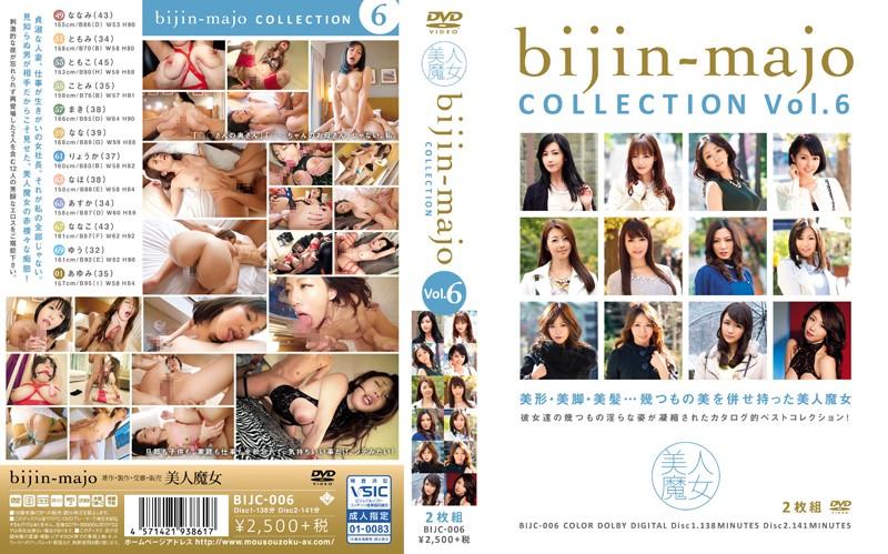 [BIJC-006] 美人魔女COLLECTION Vol.6 素人 BIJC