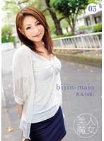03 れん 40歳 BIJN-003画像