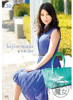 Watch BIJN-030 Beautiful Witch 30 35-year-old Natsumi