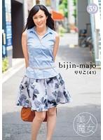 39 りりこ 41歳 BIJN-039画像