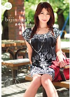 BIJN-045 - Beautiful Witch 45 Ayumi 35 Years Old