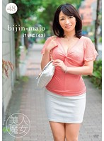 BIJN-048 - Beautiful Witch 48 Keiko 43-year-old